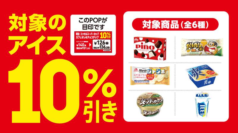 対象の「アイス10%引き」キャンペーン