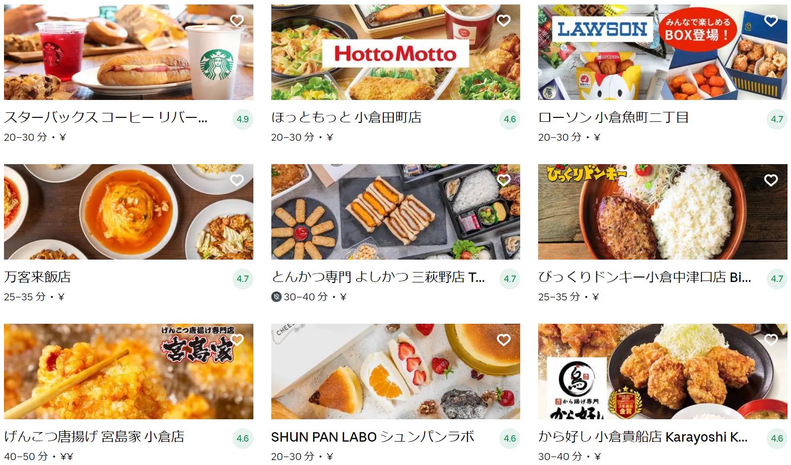 北九州市エリアのおすすめUber Eats(ウーバーイーツ)メニュー
