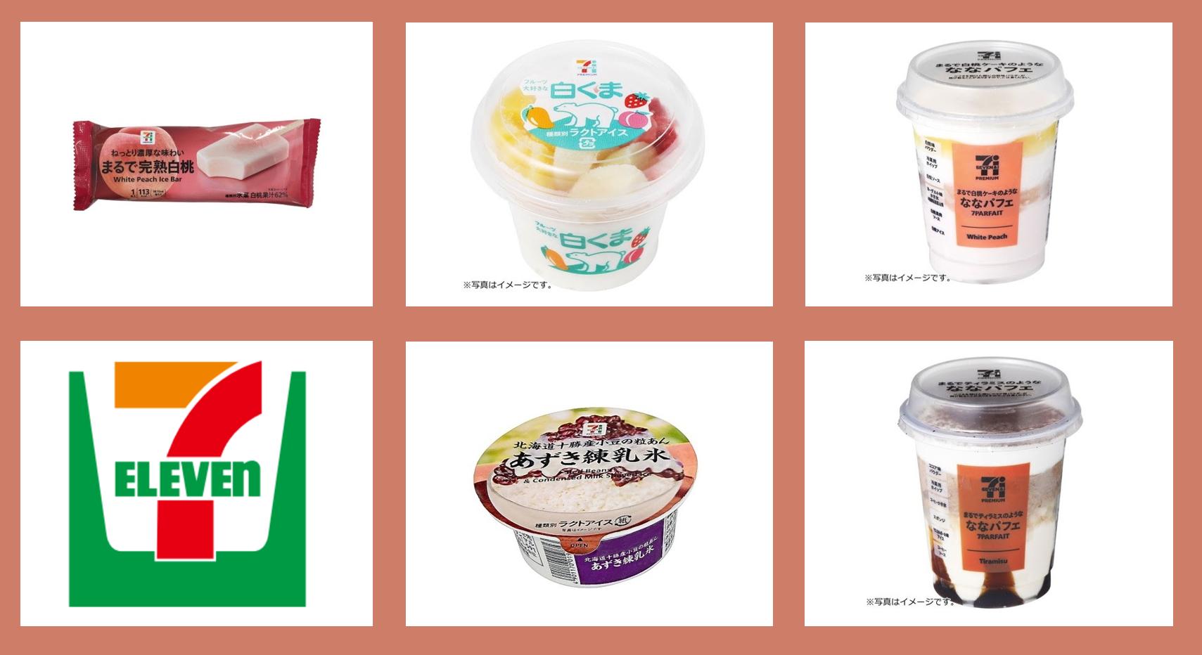 【7月27日最新】セブンイレブンの新作アイス特集!チョコや抹茶の人気アイスから、定番の箱アイスまでお届け!