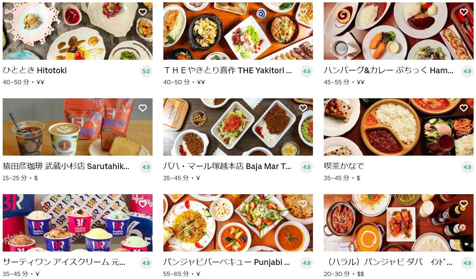 中原区エリアのおすすめUber Eats(ウーバーイーツ)メニュー