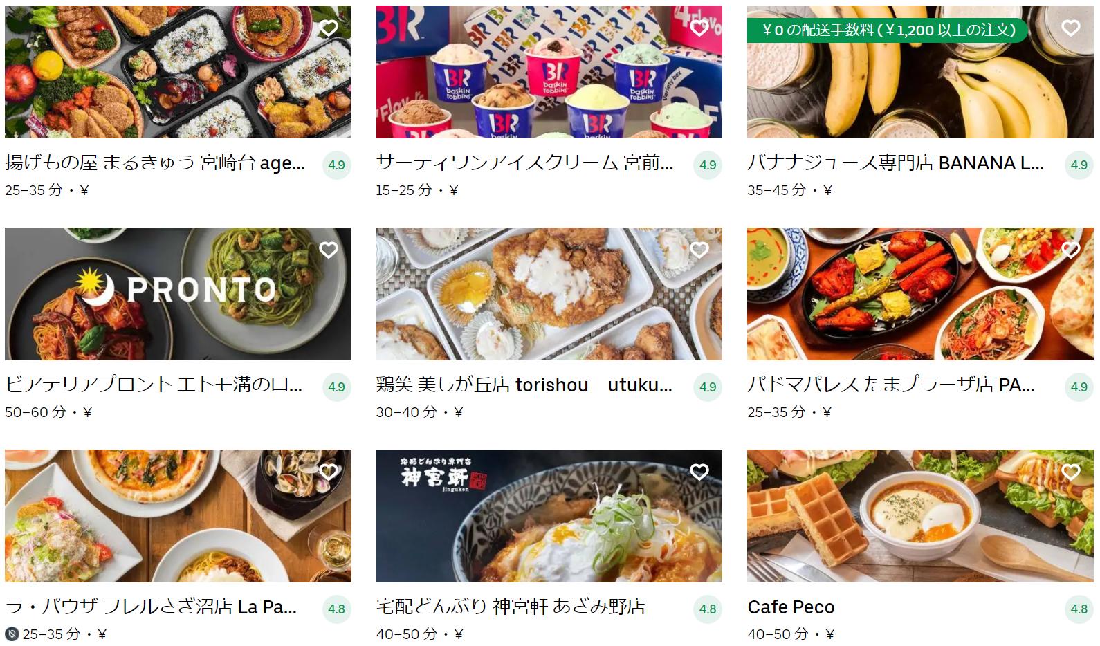 宮前区エリアのおすすめUber Eats(ウーバーイーツ)メニュー