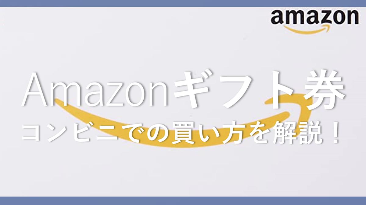 Amazonギフト券のコンビニでの買い方・使い方を解説!お得に買うならチャージタイプがおすすめ