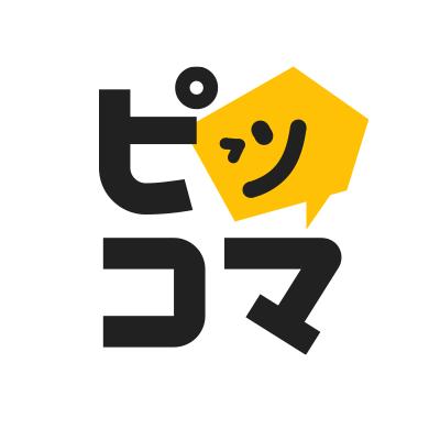 大人向け漫画アプリ「ピッコマ」