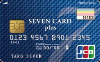 セブンカード・プラスのカード画像