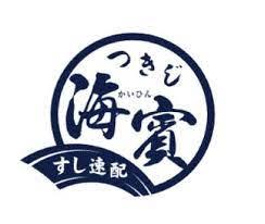 つきじ海賓のロゴ