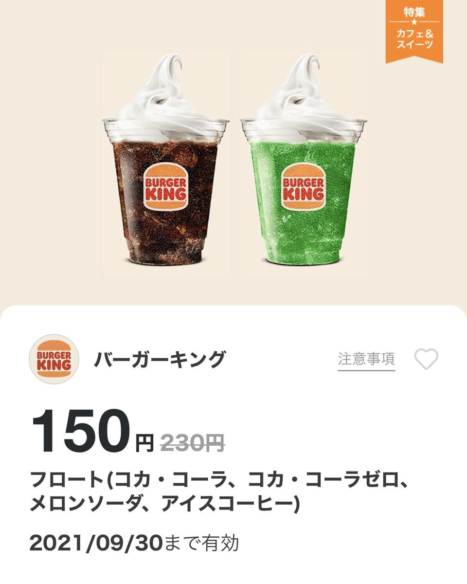 バーガーキングのフロート(コカ・コーラ/コカ・コーラゼロ/メロンソーダ/アイスコーヒー)