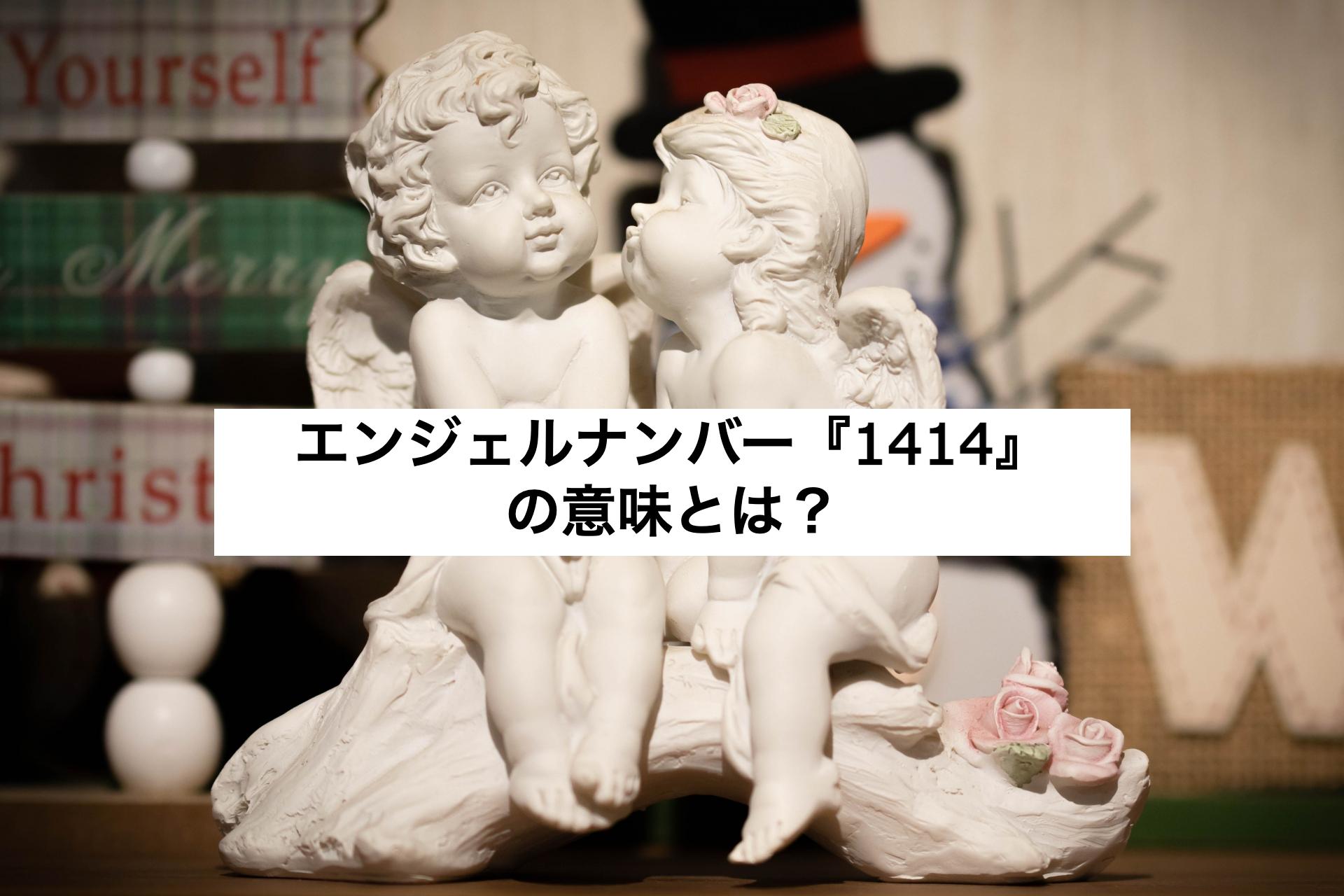 エンジェルナンバー『1414』の意味と恋愛運・仕事運・金運を解説