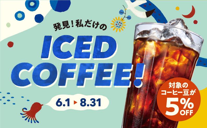 ICED COFFEE!