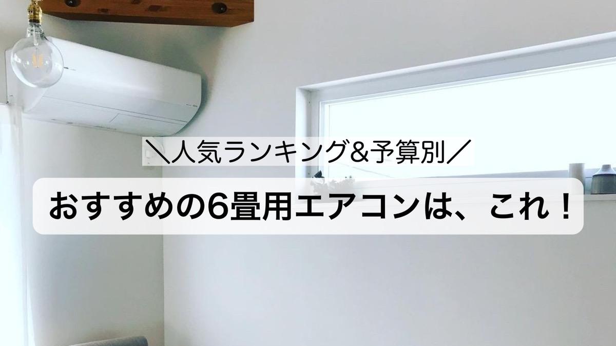 6畳用エアコンのおすすめ【ランキング&予算別】14選!コスパ?型落ち?選び方もチェック