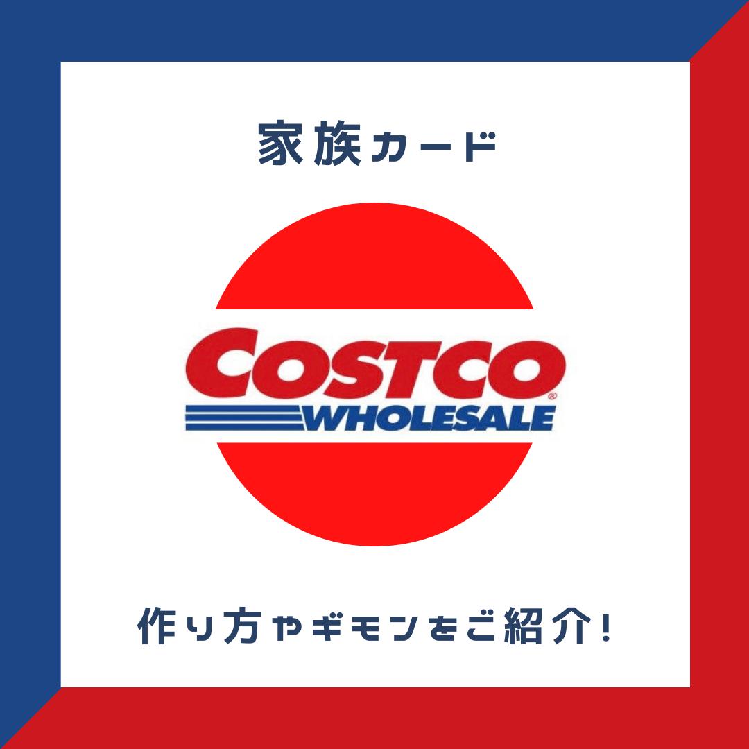 コストコの家族カードとは?作り方や更新方法、名義変更方法などをまとめて紹介