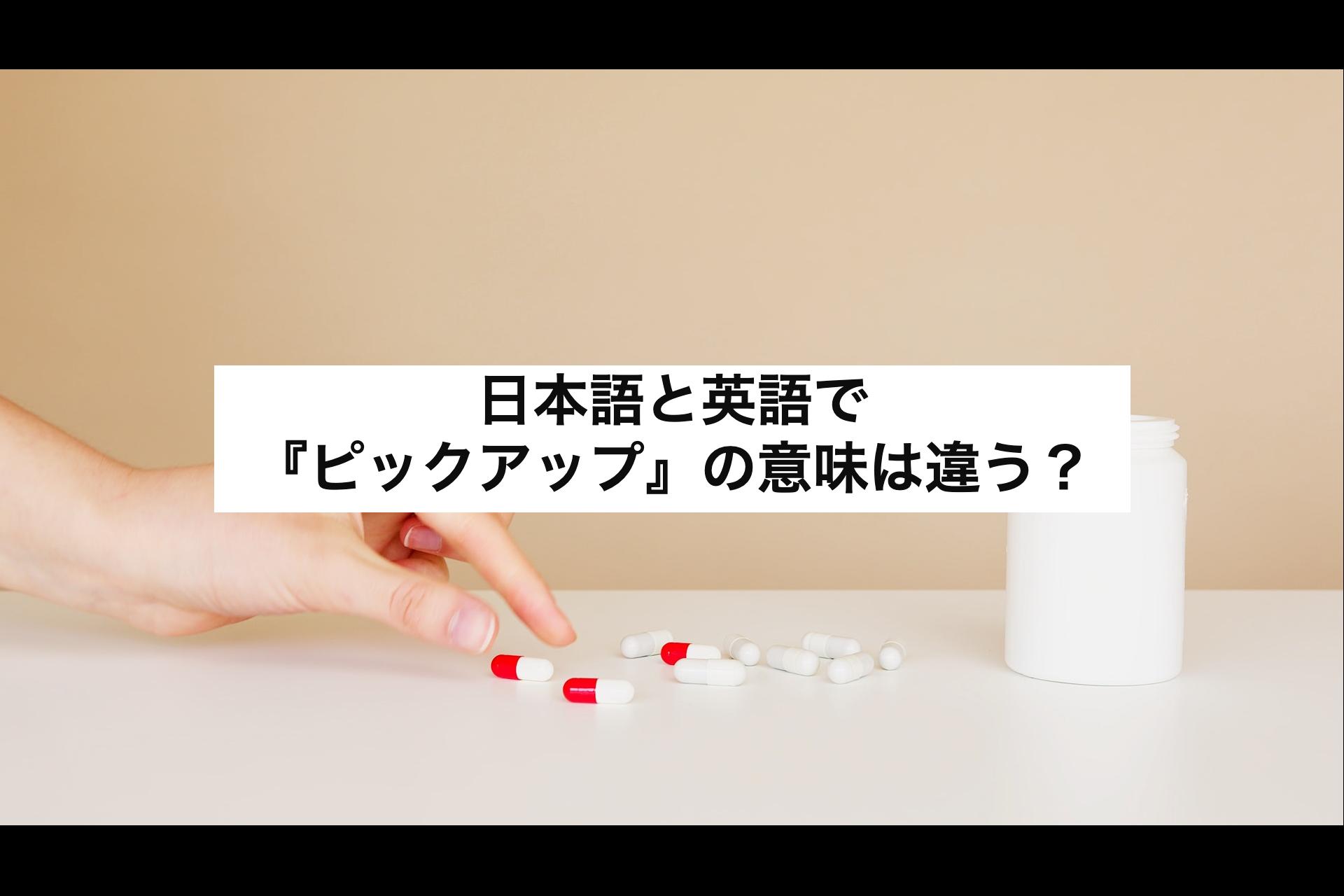 『ピックアップ』の意味は日本語と英語で違う?それぞれの使い方とは?