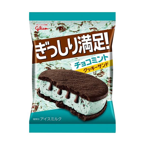 ぎっしり満足!チョコミントクッキーサンド