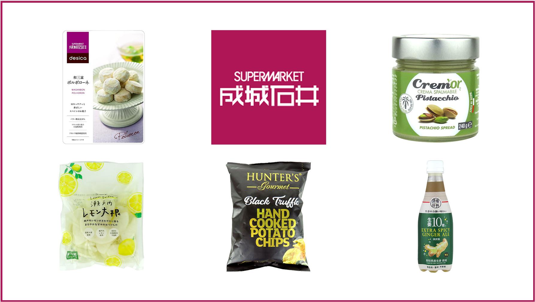 【2021年10月最新】成城石井のおすすめ人気商品ランキング56選!今買うべき食品をお届け