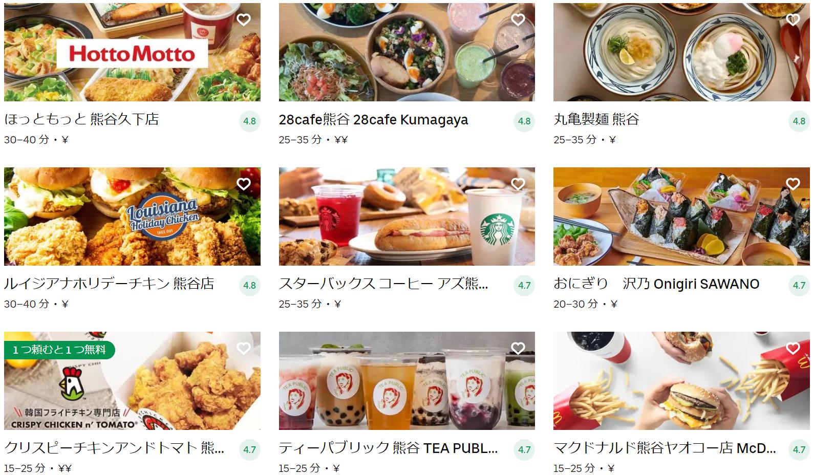 熊谷市エリアのおすすめUber Eats(ウーバーイーツ)メニュー