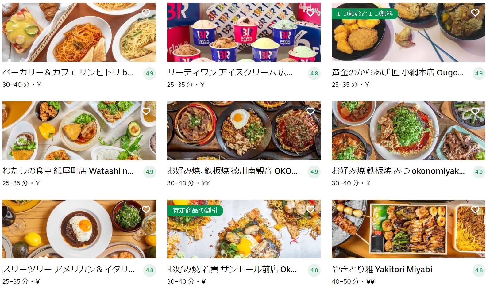 広島市中区エリアのUber Eats(ウーバーイーツ)メニュー