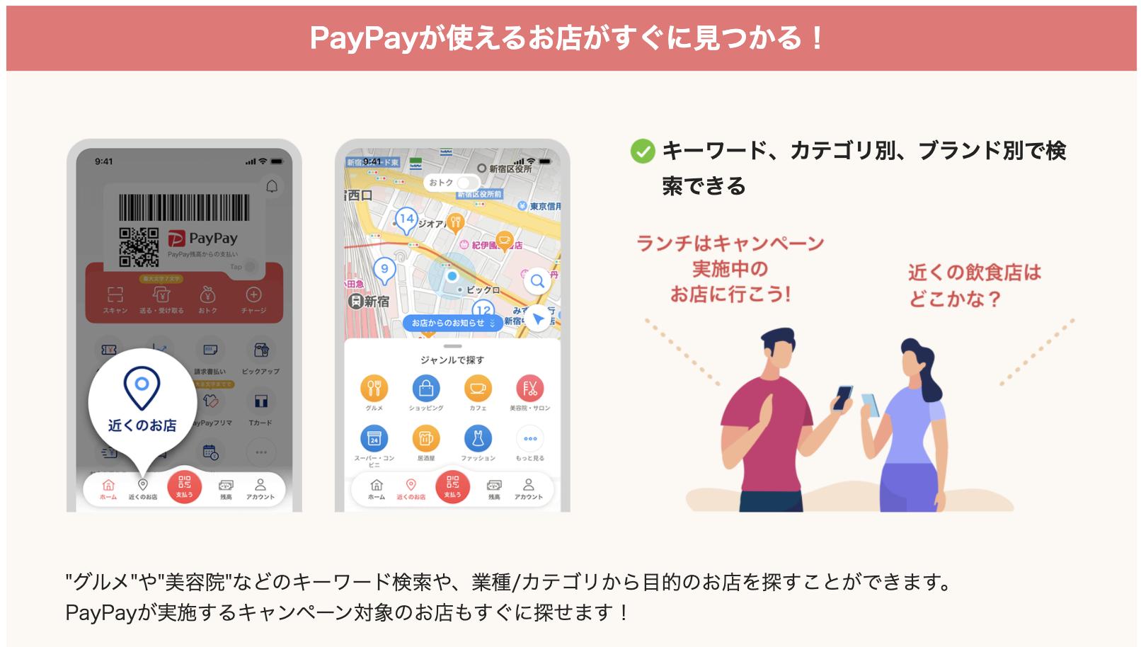 PayPay加盟店の探し方