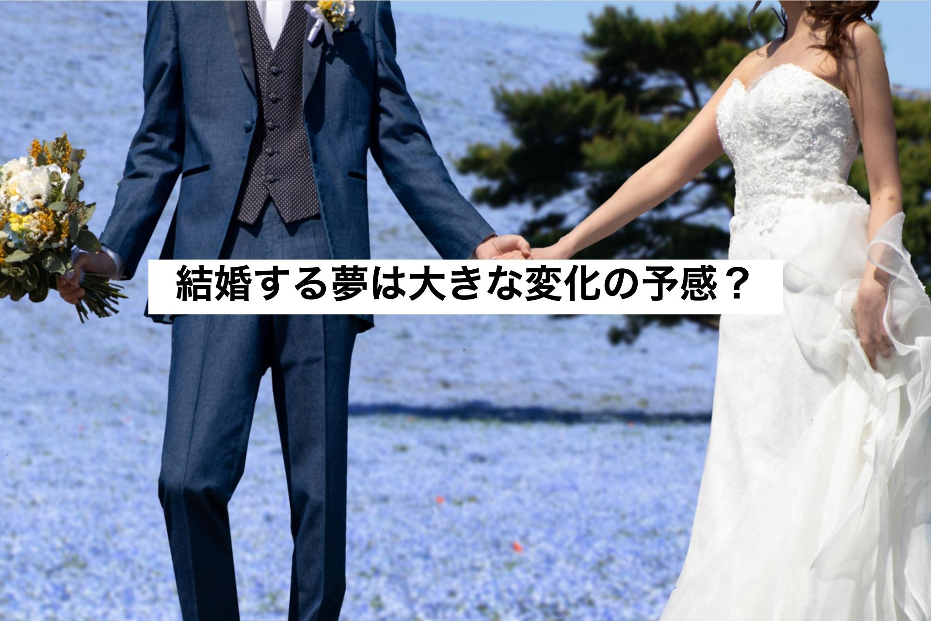 結婚する夢は大きな変化の予感?相手別・自分以外のパターンも解説