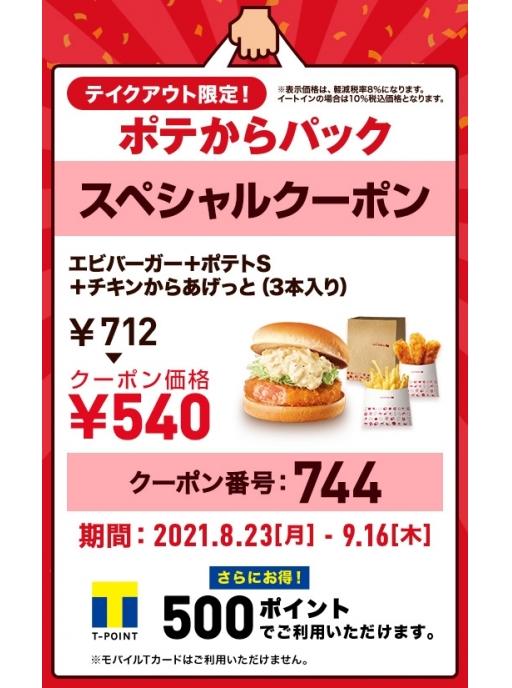 ロッテリアのエビバーガー+ポテトS+チキンからあげっと(3本入り)