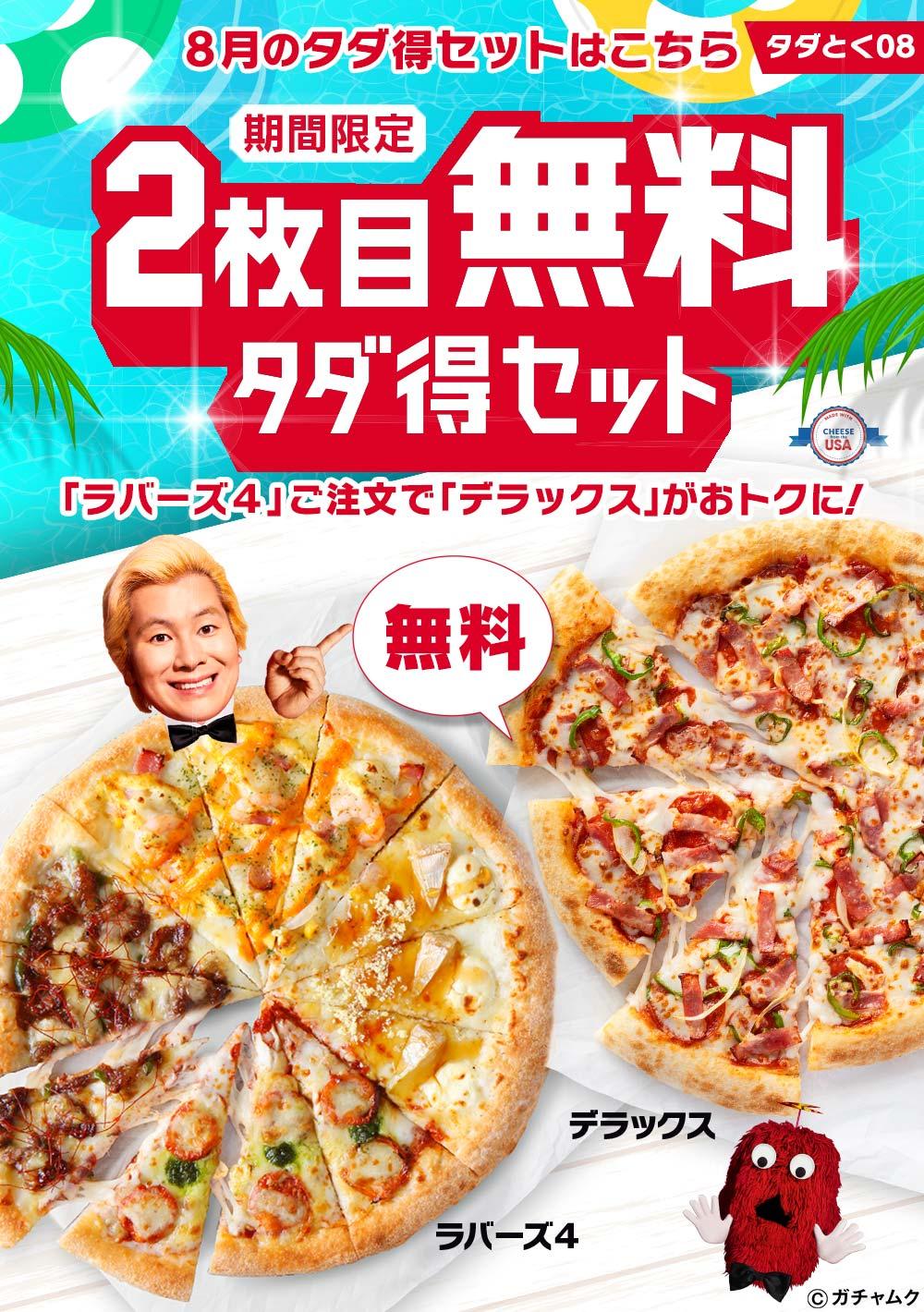 ピザハットの2枚目無料タダ得セットキャンペーン