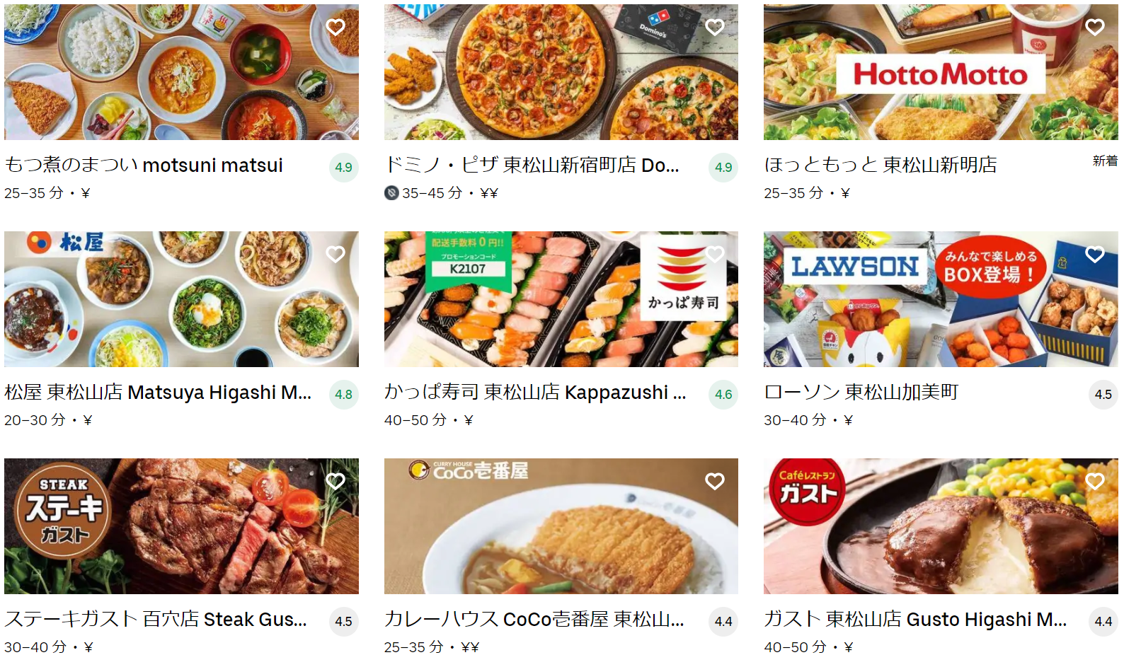 東松山市エリアのおすすめUber Eats(ウーバーイーツ)メニュー