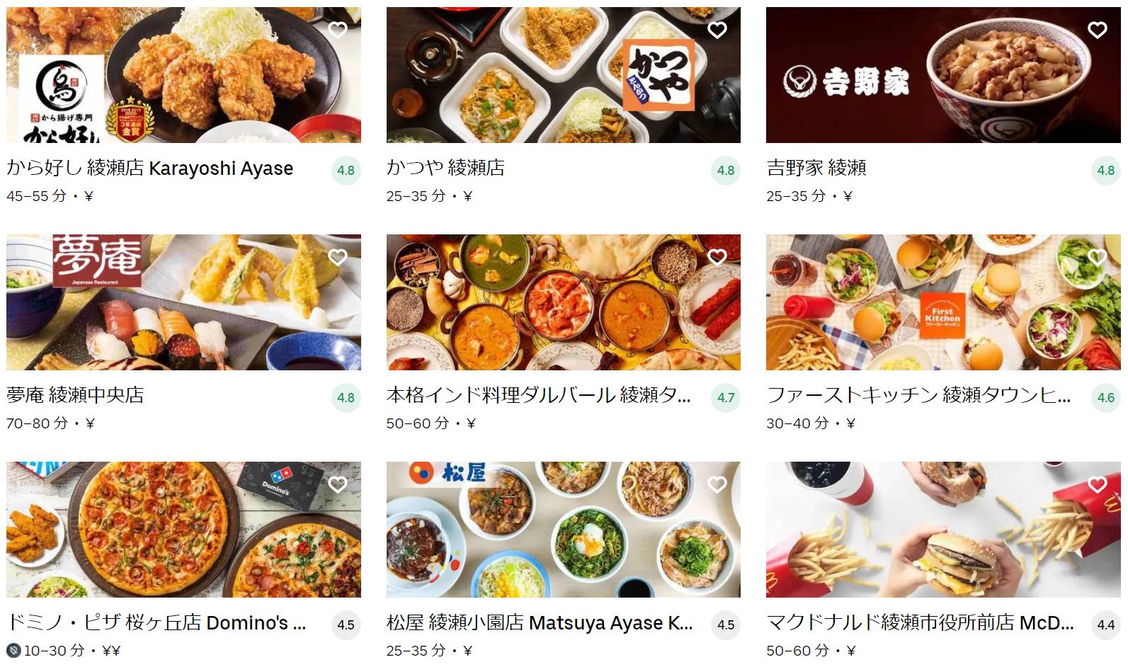 綾瀬市エリアのおすすめUber Eats(ウーバーイーツ)メニュー