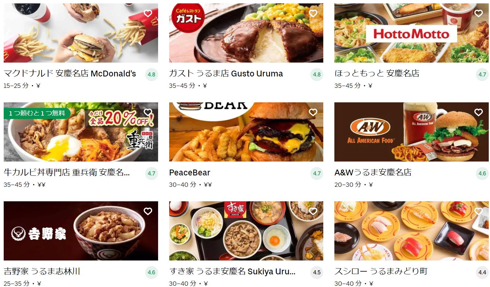 沖縄県うるま市エリアのおすすめUber Eats(ウーバーイーツ)メニュー