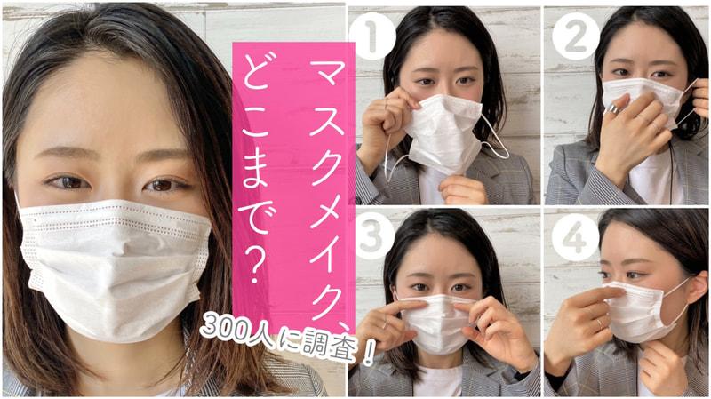 マスク に メイク が つか ない
