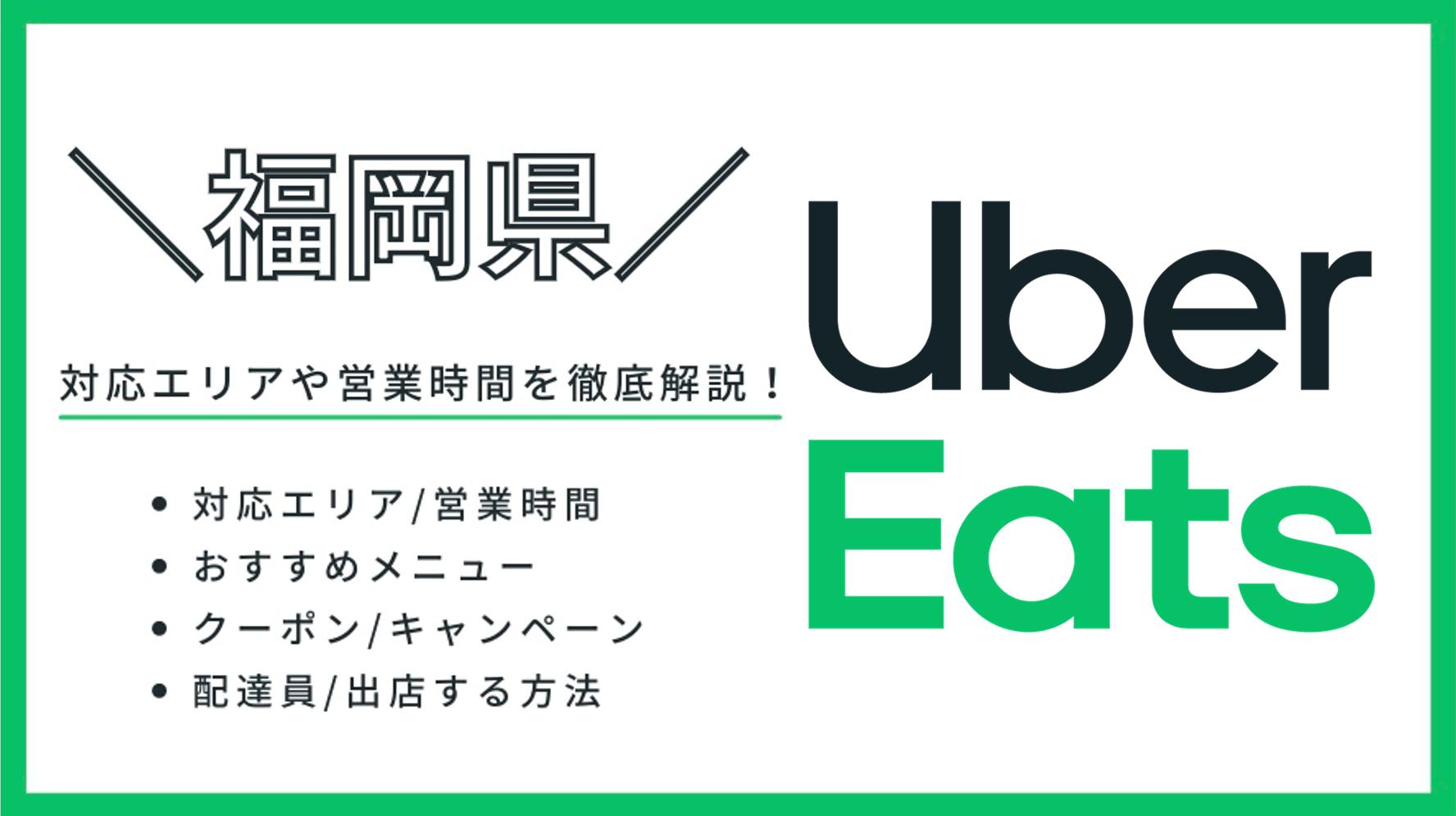 Uber Eats(ウーバーイーツ)福岡県の配達エリア・料金・メニュー情報【クーポン・配達パートナー登録も】