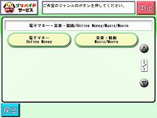 セブン-イレブンの発行手順3