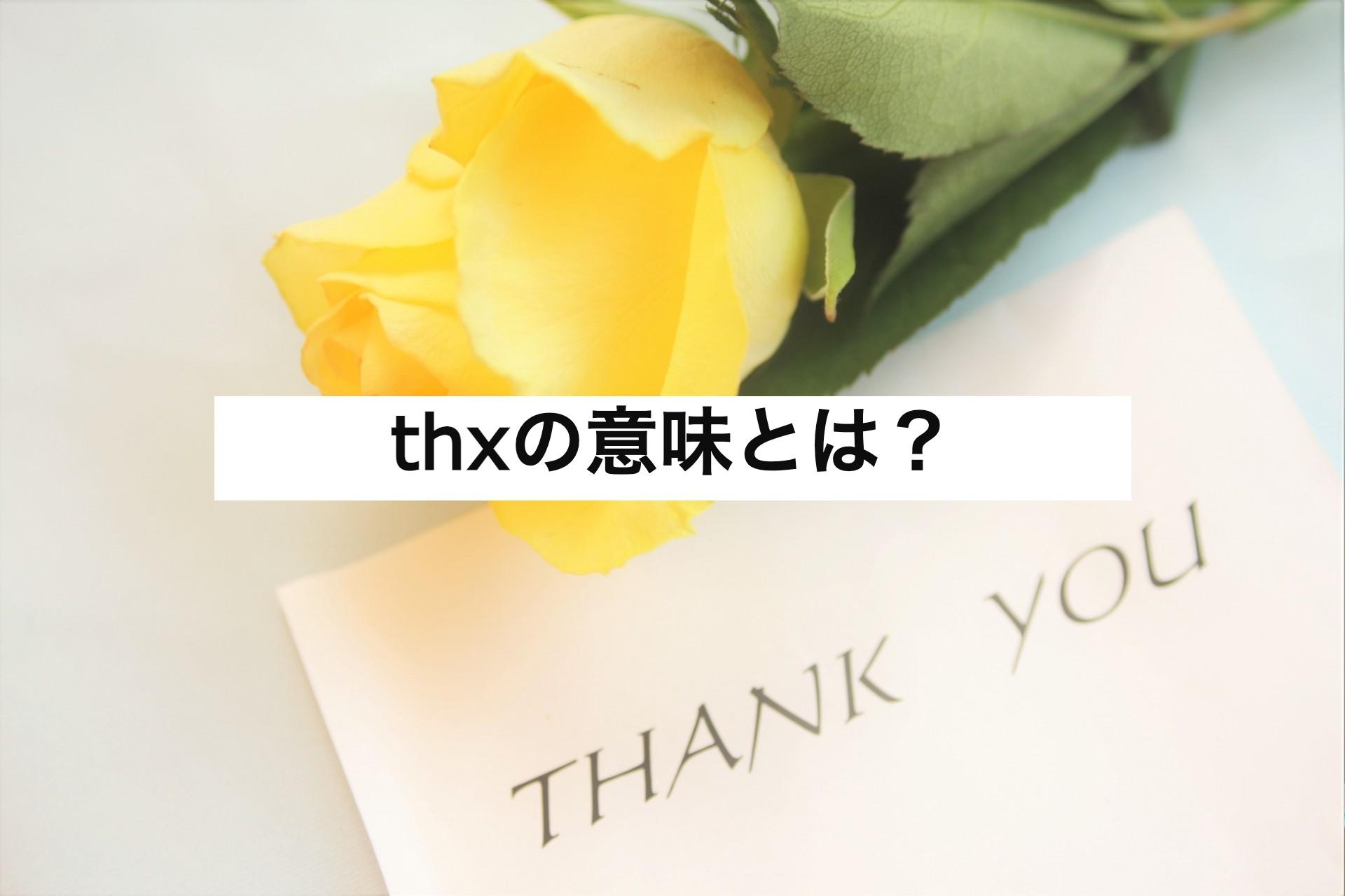 『thx』の意味とは?英語のカジュアルな表現を学ぼう