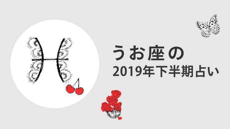 うお 座 満月 2019