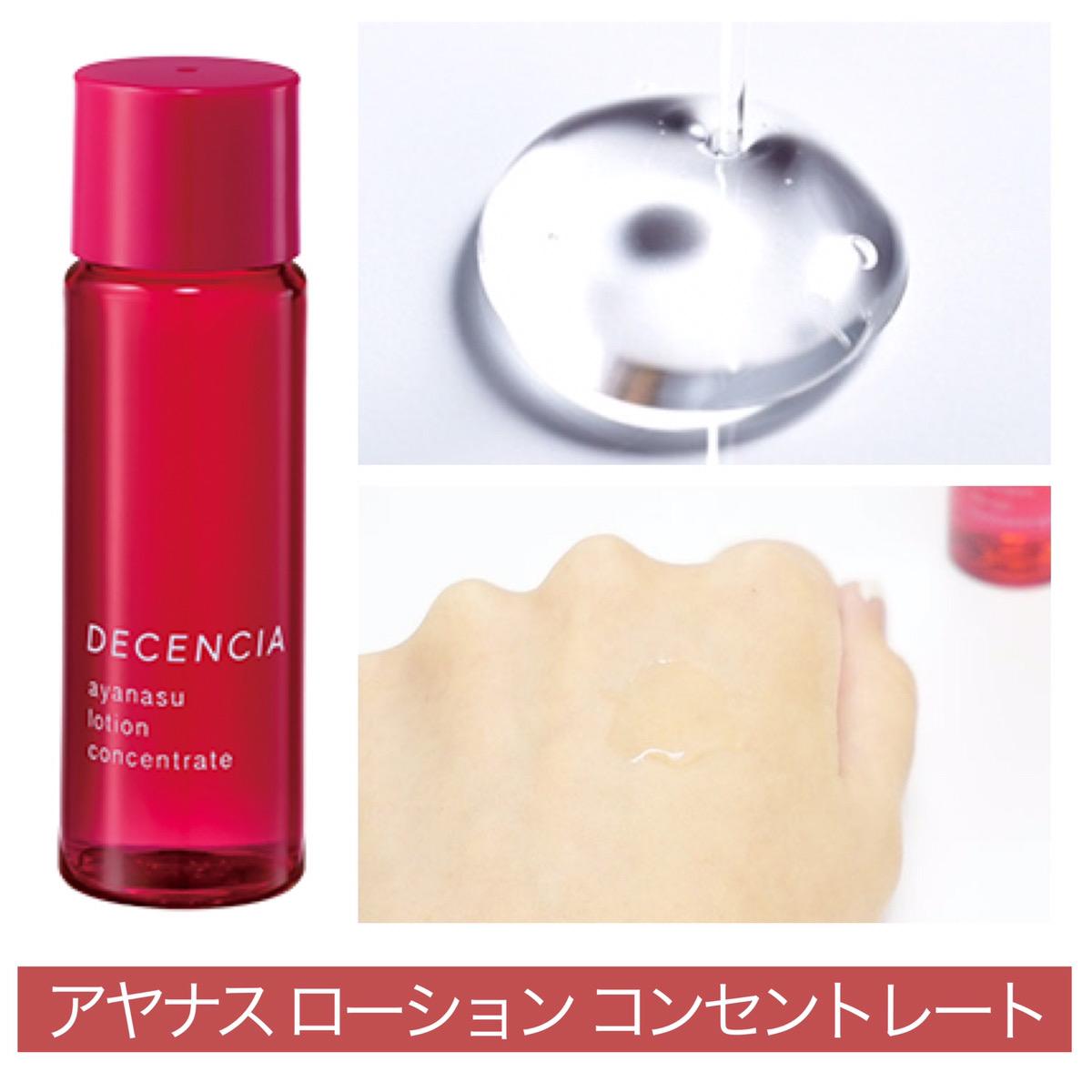 ディセンシアのアヤナスの化粧液コンセントレートローションの写真