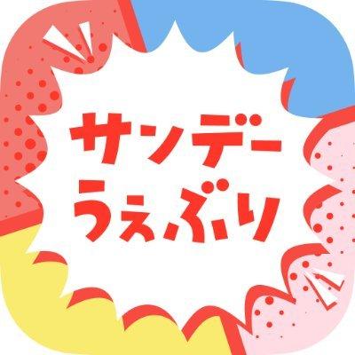 大人向け漫画アプリ「サンデーうぇぶり」