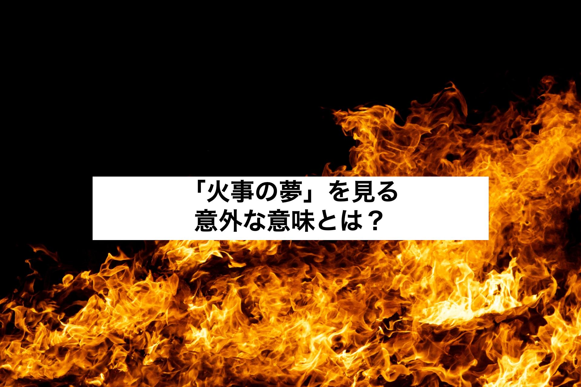 「火事の夢」を見る『意外な意味』とは?燃え方や現場、行動に注目【夢占い】
