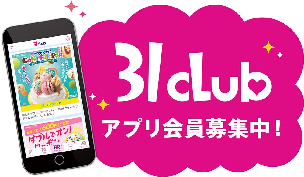 サーティワンの公式アプリ「31club」