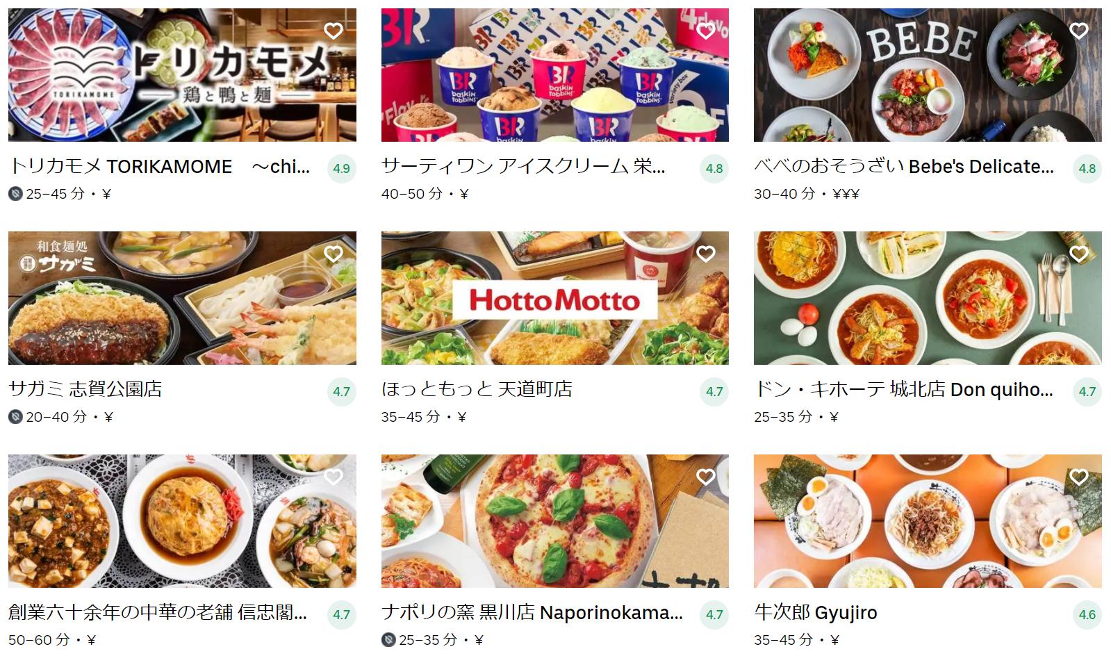 名古屋市北区エリアのおすすめUber Eats(ウーバーイーツ)メニュー