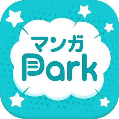 大人向け漫画アプリ「マンガPark」