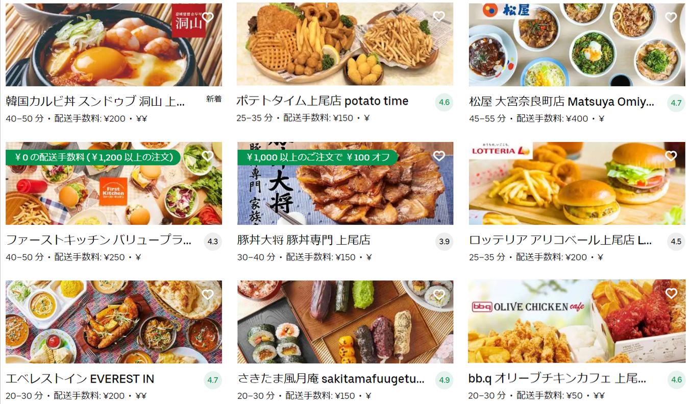 上尾市エリアのおすすめUber Eats(ウーバーイーツ)メニュー
