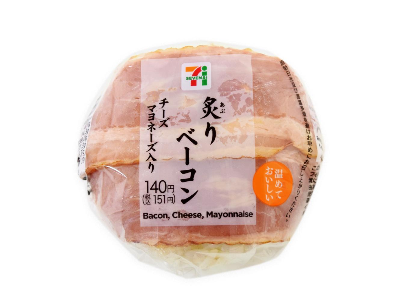 炙りベーコンおむすび(チーズマヨネーズ入り)