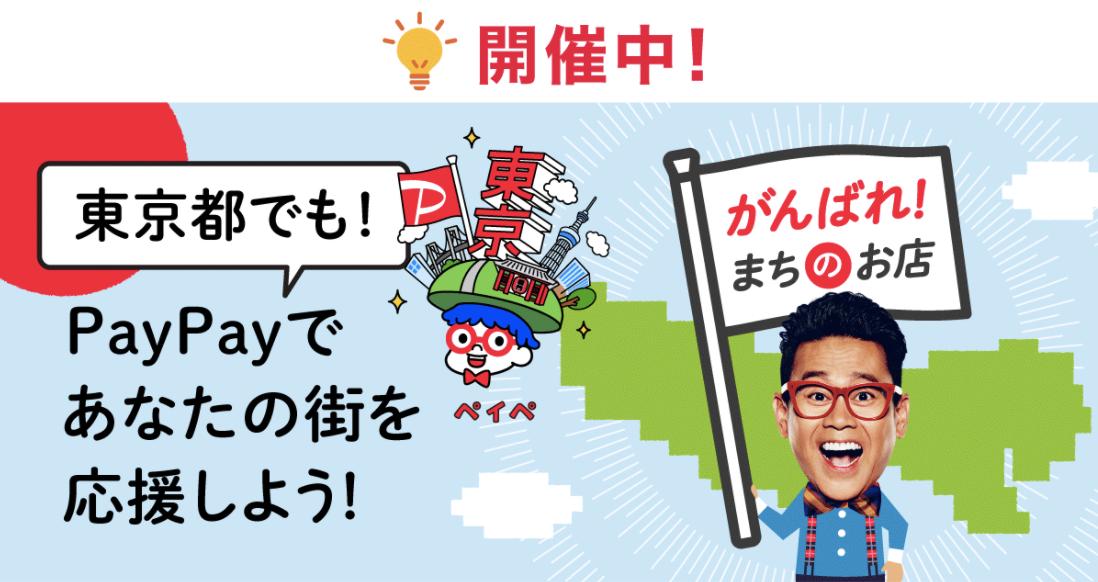 東京都のキャンペーン