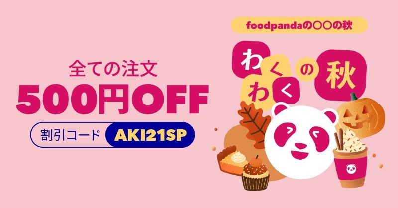 【秋限定】すべての注文が500円オフになるクーポンをプレゼント