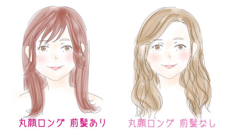 丸顔 前髪