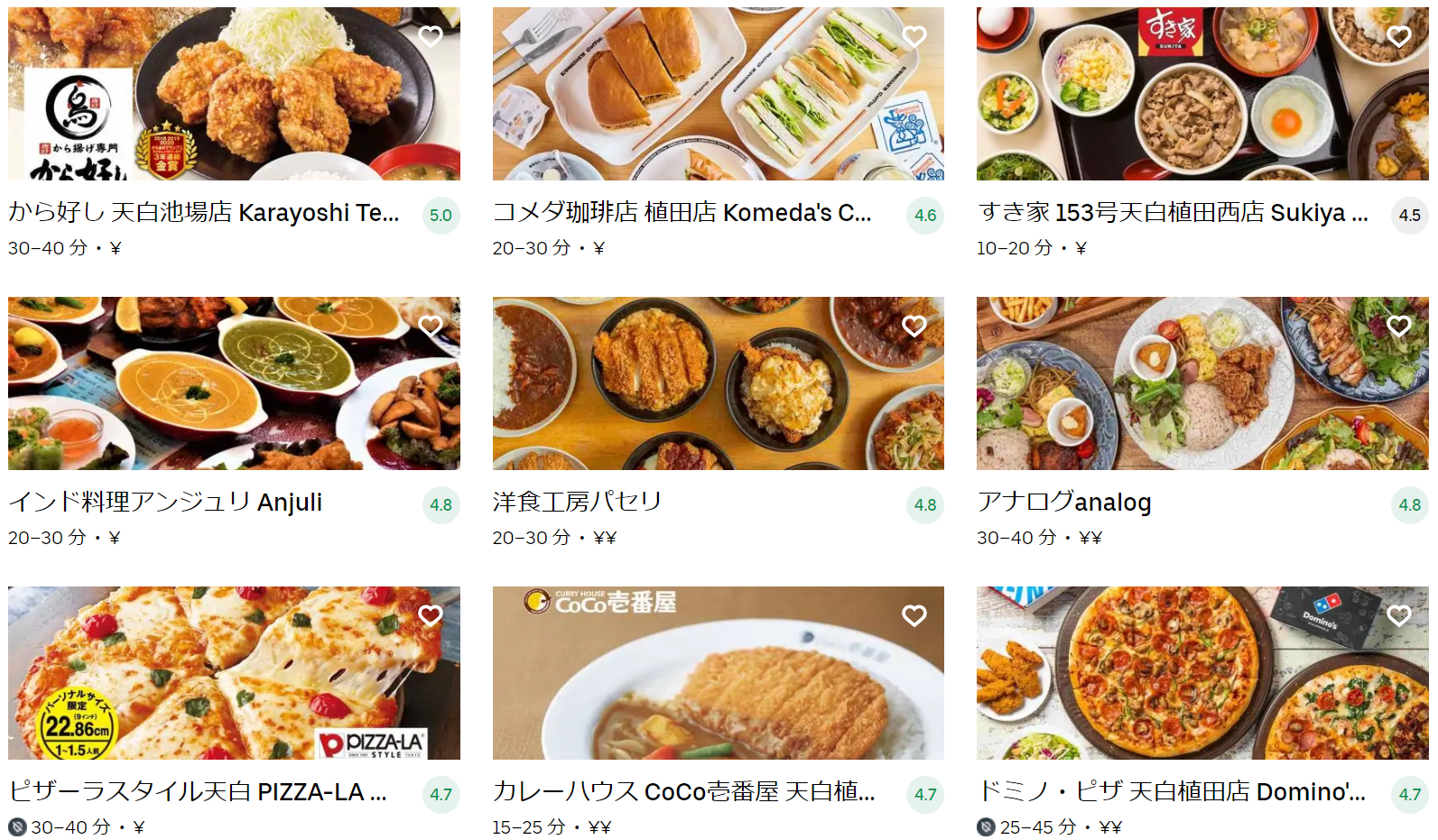 名古屋市天白区エリアのおすすめUber Eats(ウーバーイーツ)メニュー