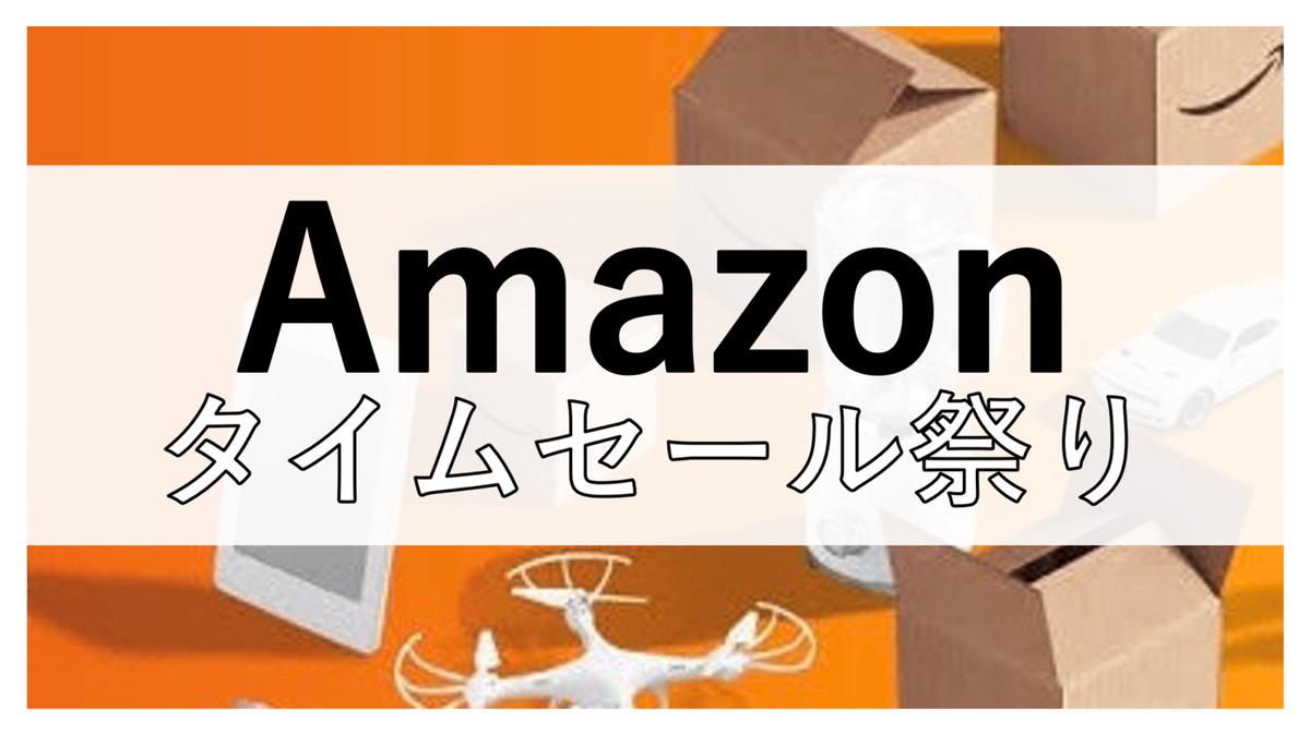 【Amazonタイムセール祭り10/16~開催】2021年次回の開催はいつ?おすすめ【Amazonタイムセール祭り】8/19まで開催中!2021年次回の開催はいつ?おすすめ目玉商品・ポイントアップ法を解説目玉商品・ポイントアップ法を解説