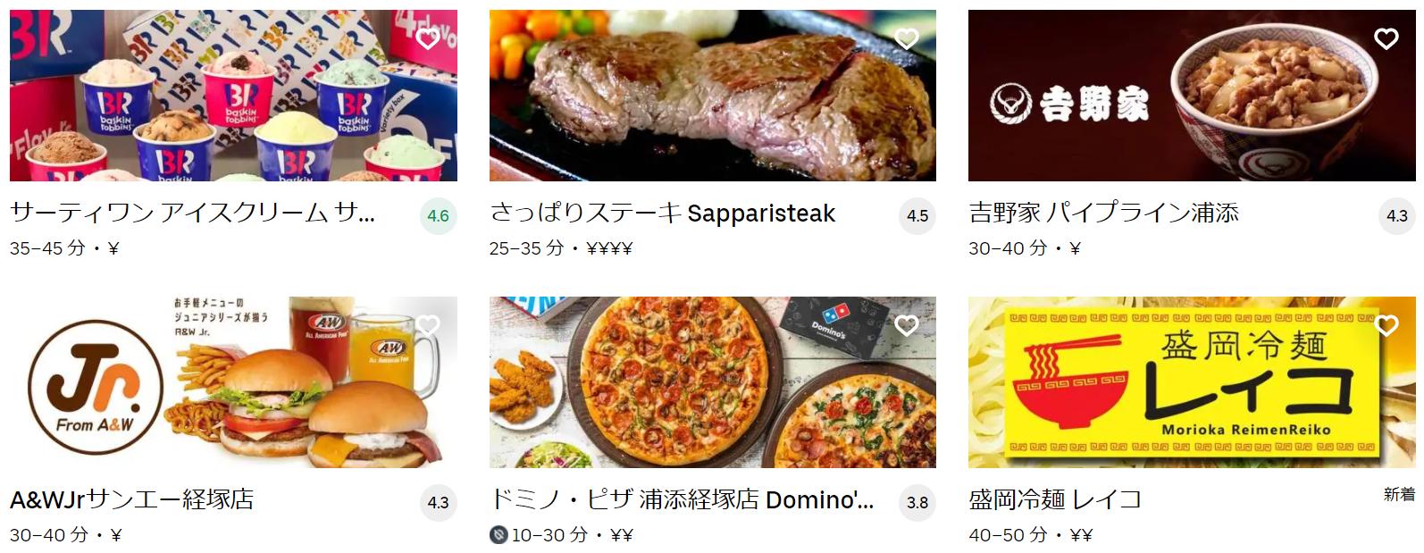 沖縄県浦添市エリアのおすすめUber Eats(ウーバーイーツ)メニュー