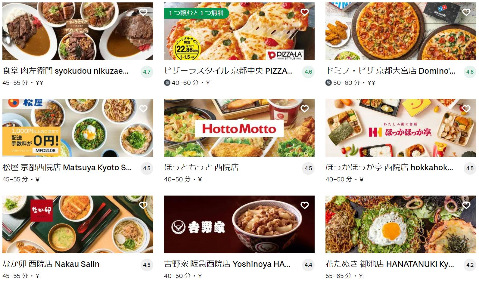 京都市東山区エリアのおすすめUber Eats(ウーバーイーツ)メニュー