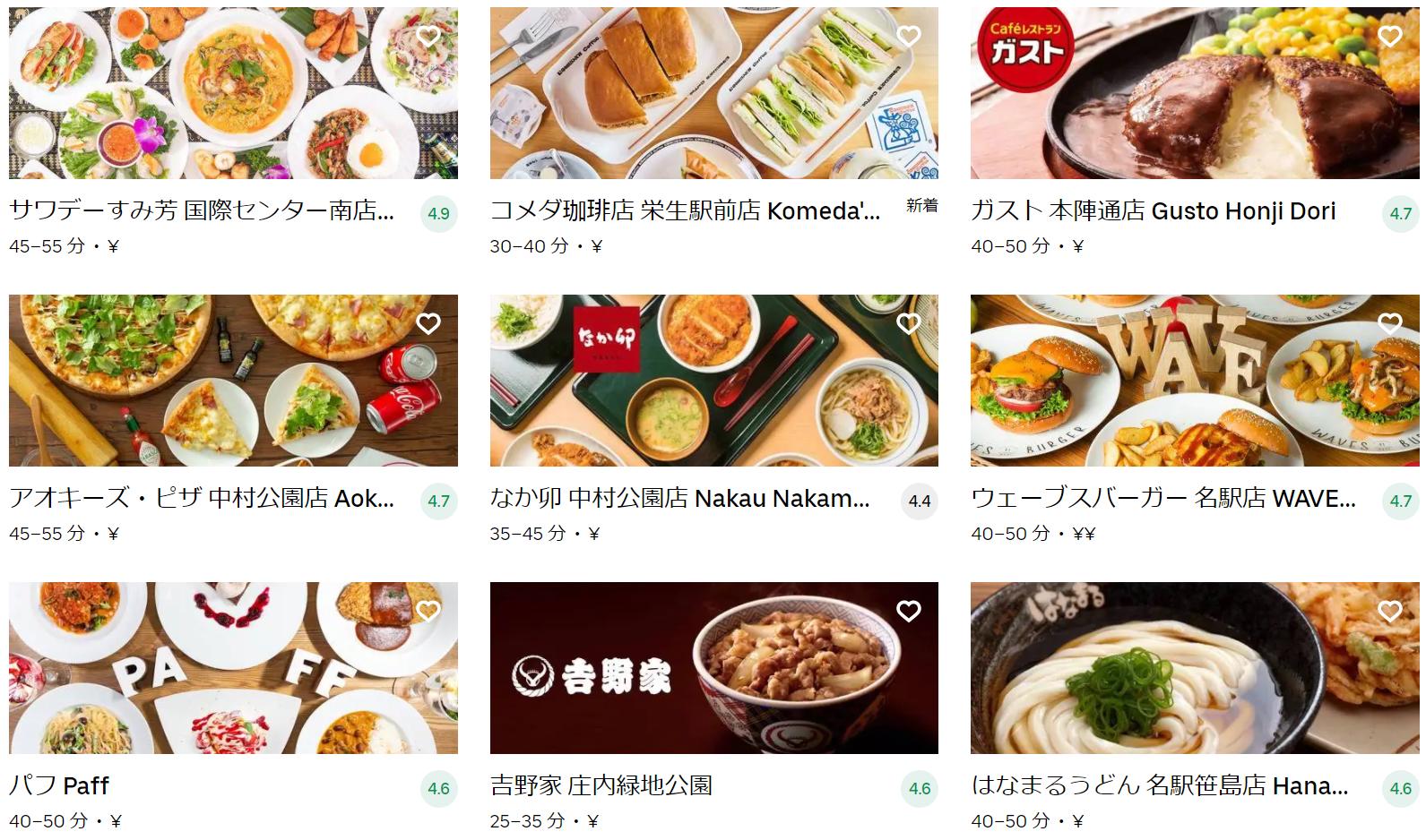 清須市エリアのおすすめUber Eats(ウーバーイーツ)メニュー