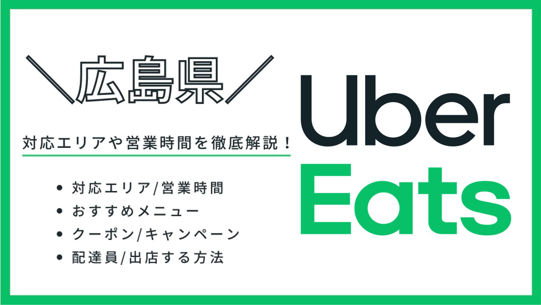 Uber Eats(ウーバーイーツ)広島県の配達エリア・料金・メニュー情報【クーポン・配達パートナー登録も】