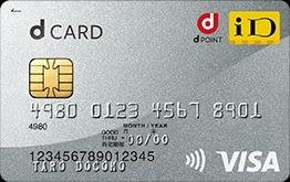 dカードのカード画像