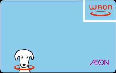 WAONのカード画像